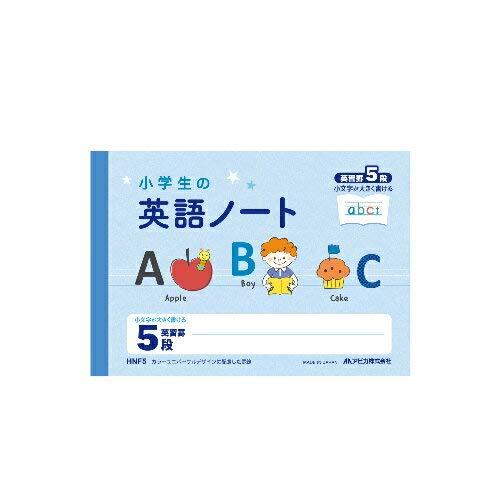 アピカ 小学生の英語ノート B5ハーフ 英習罫 5段 HNF5 【まとめ買い10冊セット】