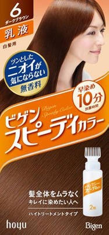 こねるエクステント潤滑するビゲン スピーディカラー 乳液 6 ダークブラウン × 10個セット