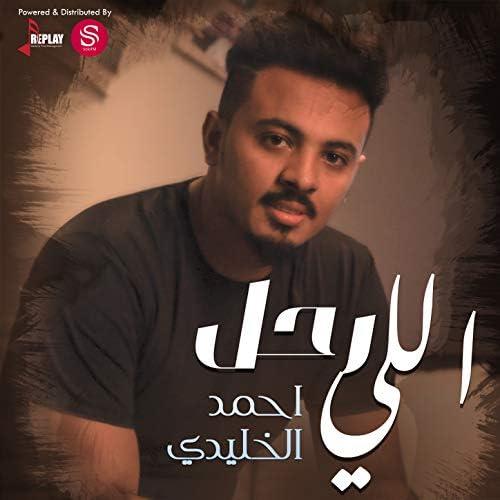 احمد الخليدي