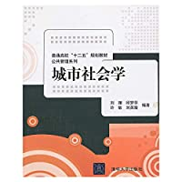 College Twelve Five planning materials Public Management Series: Urban Sociology(Chinese Edition)