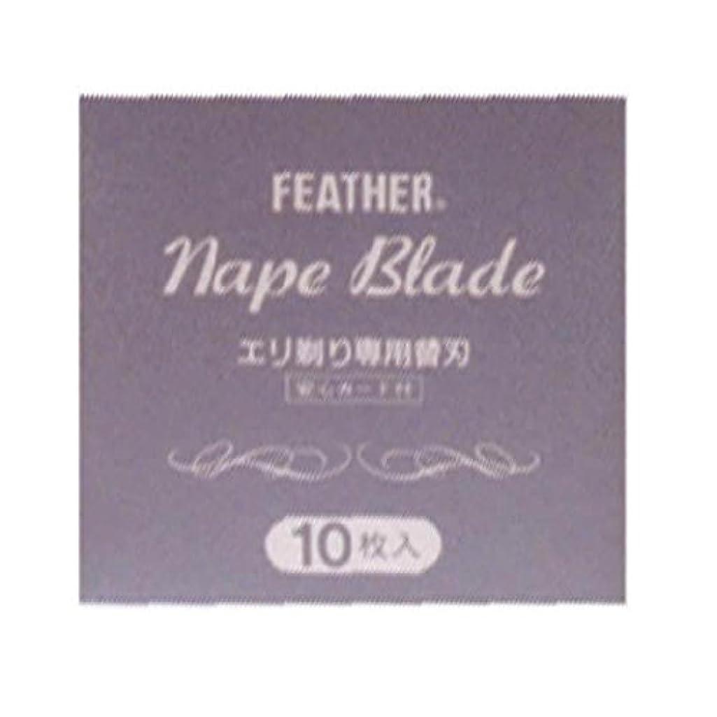 匿名イデオロギー意味のあるフェザー ネープブレイドエリ剃り専用替刃 10枚入