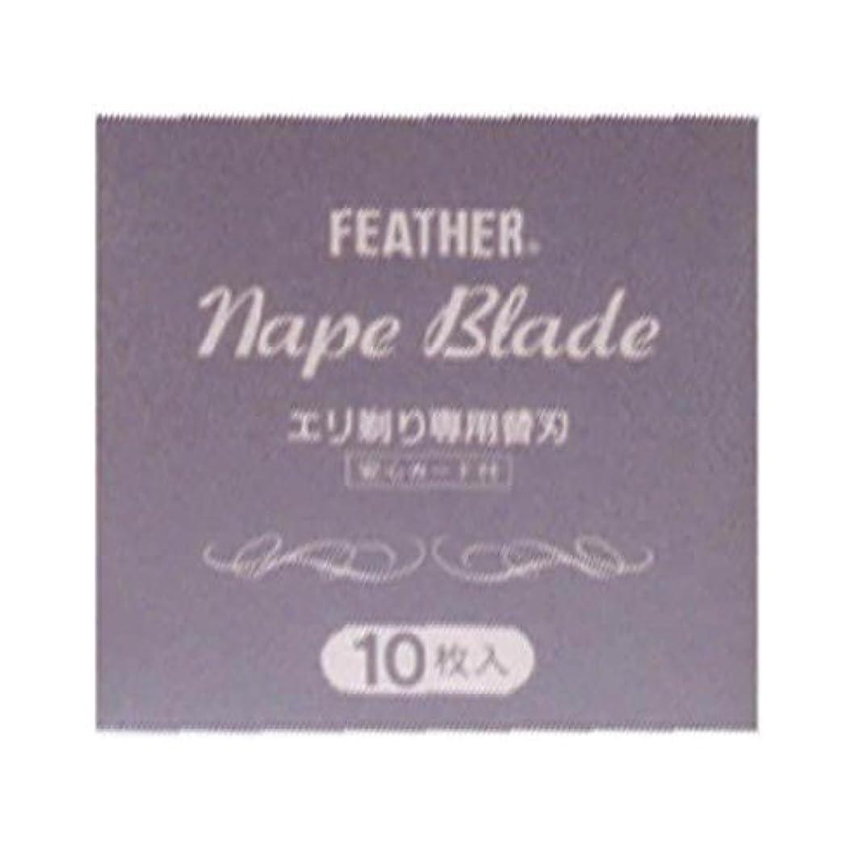 その間委任する重要な役割を果たす、中心的な手段となるフェザー ネープブレイドエリ剃り専用替刃 10枚入