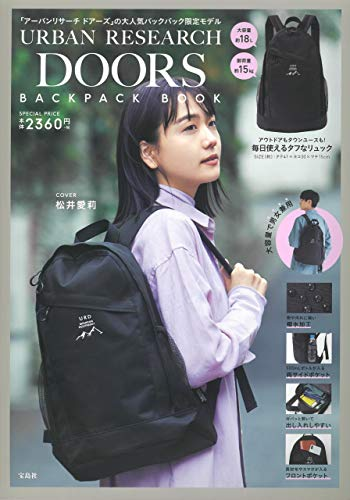 URBAN RESEARCH DOORS BACKPACK BOOK (宝島社ブランドブック)