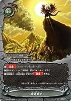 バディファイト 竜道楽土/ギガ・フューチャー(BF-H-BT01)/シングルカード