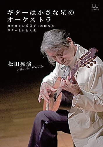 Guitar is a small star orchestra Segovias favorite disciple Akinobu Matsuda Life with a guitar (Japanese Edition)
