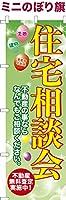 卓上ミニのぼり旗 「住宅相談会3」 短納期 既製品 13cm×39cm ミニのぼり