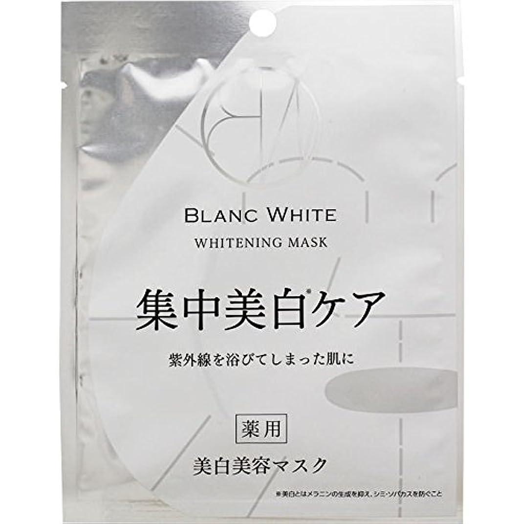 トランザクション激怒木ブランホワイト ホワイトニングマスク 1枚【21ml】 (医薬部外品)