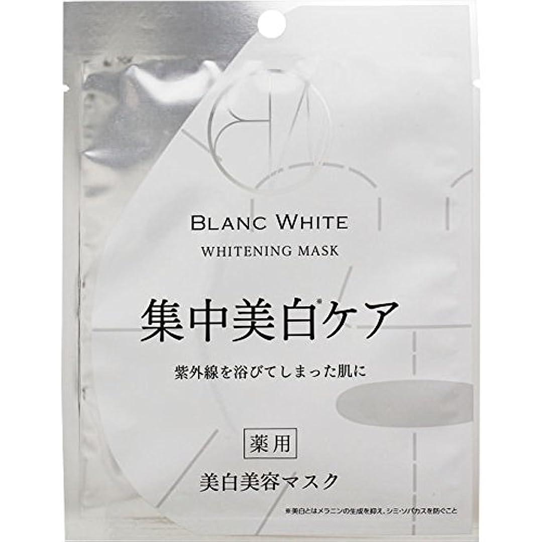 少なくとも充実若者ブランホワイト ホワイトニングマスク 1枚【21ml】 (医薬部外品)