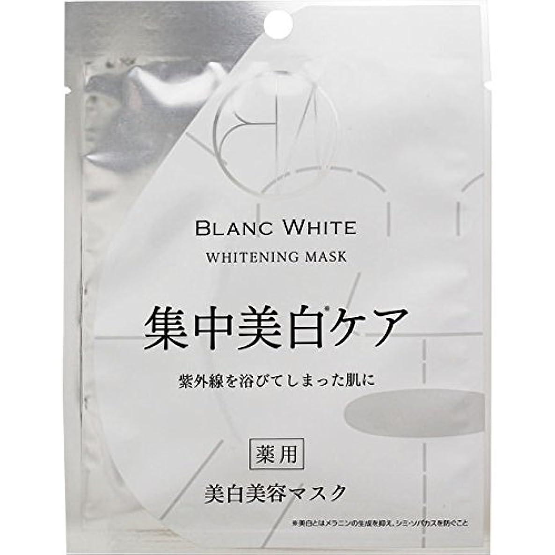 汚物精査するハーブブランホワイト ホワイトニングマスク 1枚【21ml】 (医薬部外品)