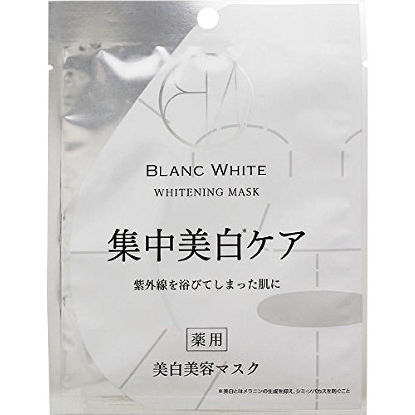 制限操る腸ブランホワイト ホワイトニングマスク 1枚【21ml】 (医薬部外品)
