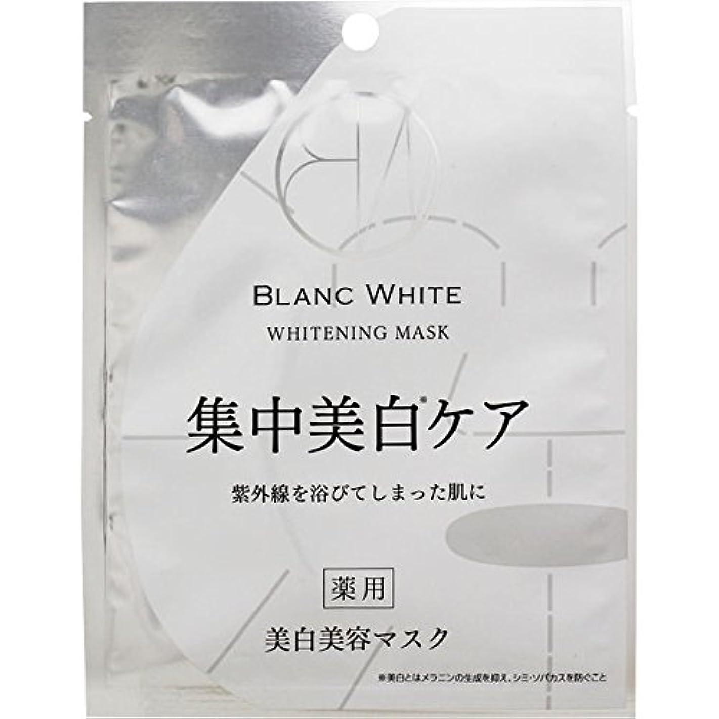 つぼみの慈悲で繰り返すブランホワイト ホワイトニングマスク 1枚【21ml】 (医薬部外品)