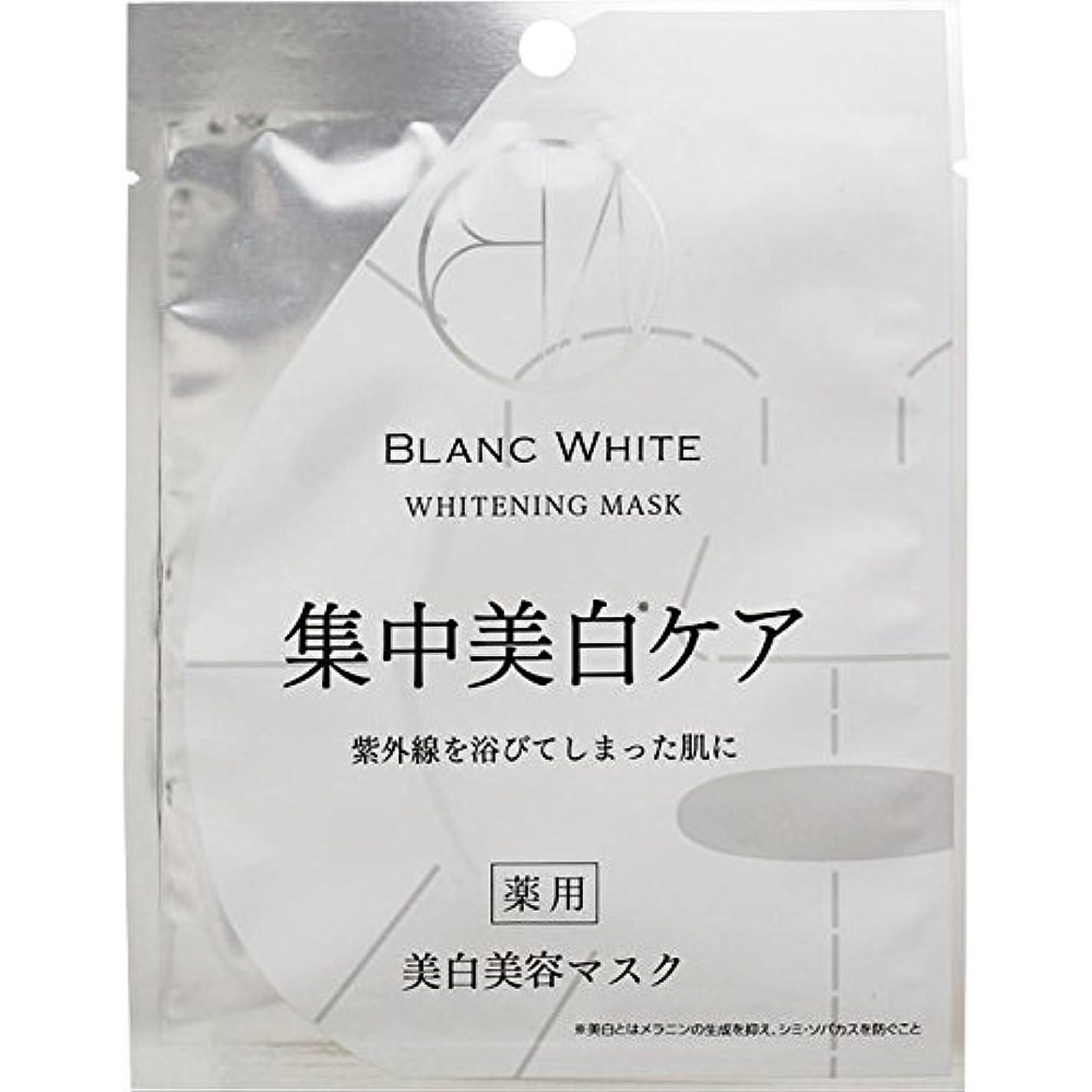 大胆な穿孔する参加するブランホワイト ホワイトニングマスク 1枚【21ml】 (医薬部外品)