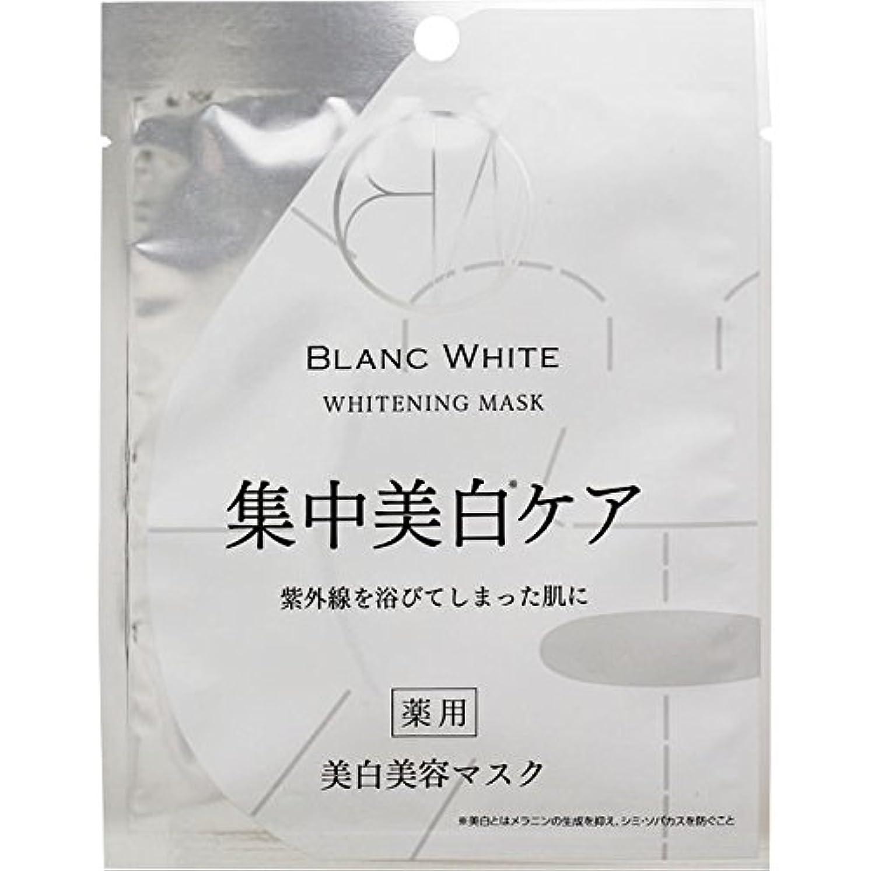 コンペ再び予測ブランホワイト ホワイトニングマスク 1枚【21ml】 (医薬部外品)