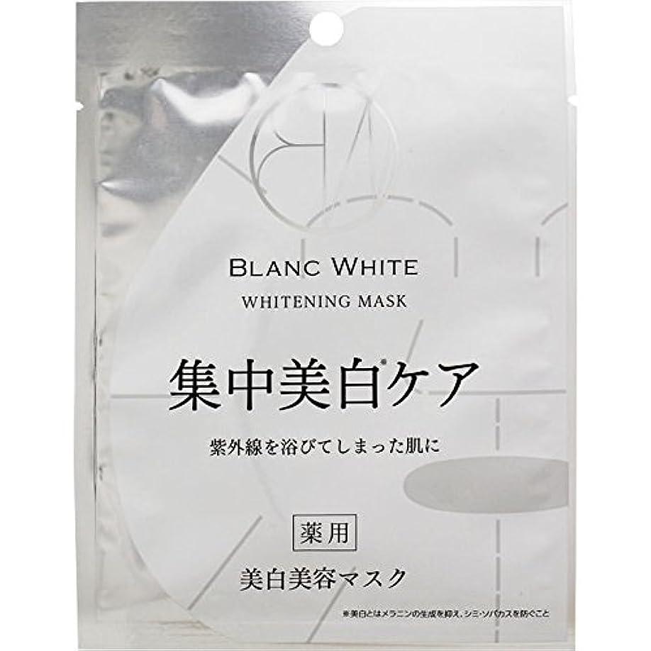 変なおばさんリレーブランホワイト ホワイトニングマスク 1枚【21ml】 (医薬部外品)