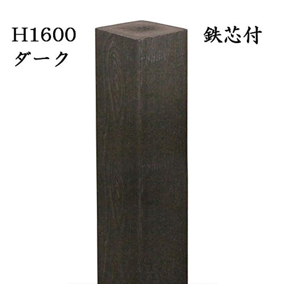 ラテン受け入れた抑制玄関門柱 柱 凹凸木目模様 人工木材 デザインポール ダーク 鉄芯300mm付 H1600 90角柱 フェンス デザイン柱