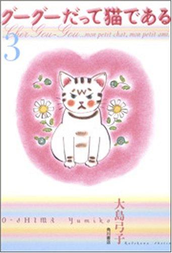 グーグーだって猫である (3)の詳細を見る