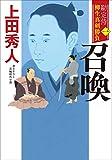 勘定侍 柳生真剣勝負〈一〉 召喚 (小学館文庫)