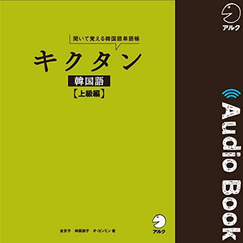 『キクタン韓国語【上級編】』のカバーアート