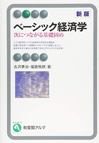 ベーシック経済学 -- 次につながる基礎固め 新版 (有斐閣アルマBasic)