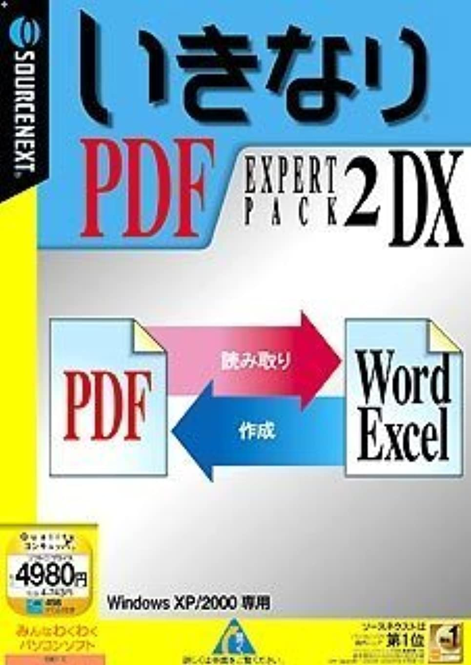 いきなりPDF EXPERT PACK 2 DX (説明扉付きスリムパッケージ版)