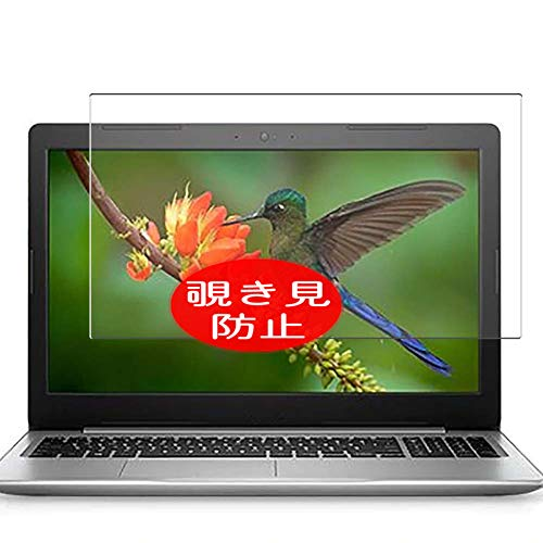 VacFun Anti Espia Protector de Pantalla, compatible con Dell New Inspiron 15 5000 (AMD) 15.6', Screen Protector Filtro de Privacidad Protectora(Not Cristal Templado) NEW Version