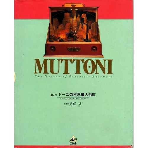 MUTTONI―ムットーニの不思議人形館
