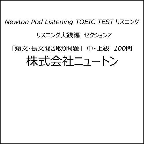 『TOEIC TEST リスニング リスニング実践編 セクション7「短文・長文聞き取り問題」 中・上級 100問 Newton Pod Listening』のカバーアート