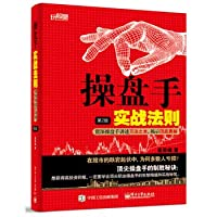 Trader combat law (2nd Edition): Senior Trader explaining the methodology. the top and bottom to reveal the mysteries(Chinese Edition)