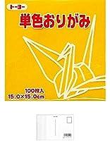 トーヨー 064107 単色おりがみ 15cm やまぶき 100枚 おまとめセット【3個】 + 画材屋ドットコム ポストカードA