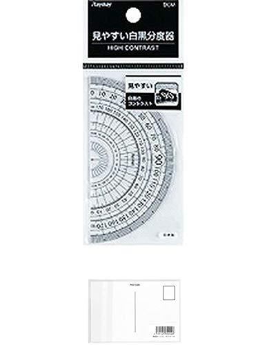 レイメイ藤井 分度器 見やすい白黒 分度器 白 9cm APJ151W 【まとめ買い 20 個 】 + 画材屋ドットコム ポストカードA