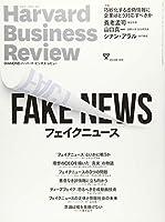 ダイヤモンドハーバードビジネスレビュー 2019年 1 月号 [雑誌] (フェイクニュース)