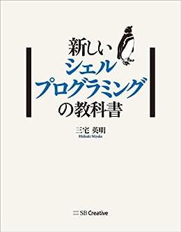 [三宅 英明]の新しいシェルプログラミングの教科書