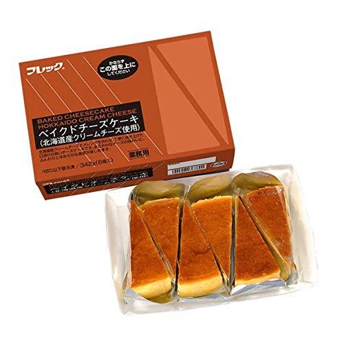 【冷凍】 フレック ベイクドチーズケーキ 北海道産クリームチーズ使用 57g×6個 業務用 スイーツ デザート 洋菓子 おやつ
