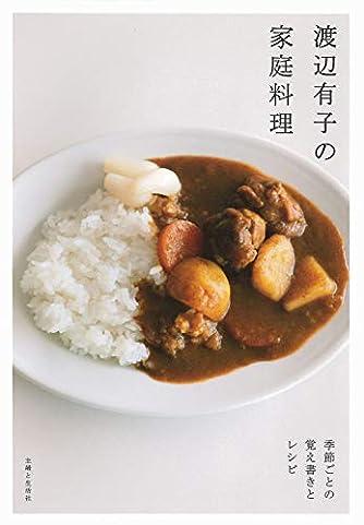 渡辺有子の家庭料理