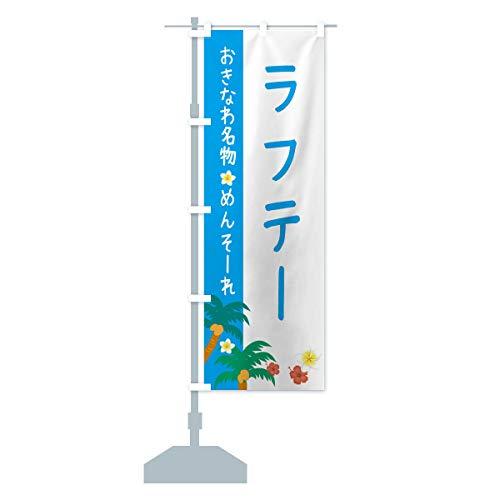 沖縄名物ラフテー のぼり旗(レギュラー60x180cm 左チチ 標準)