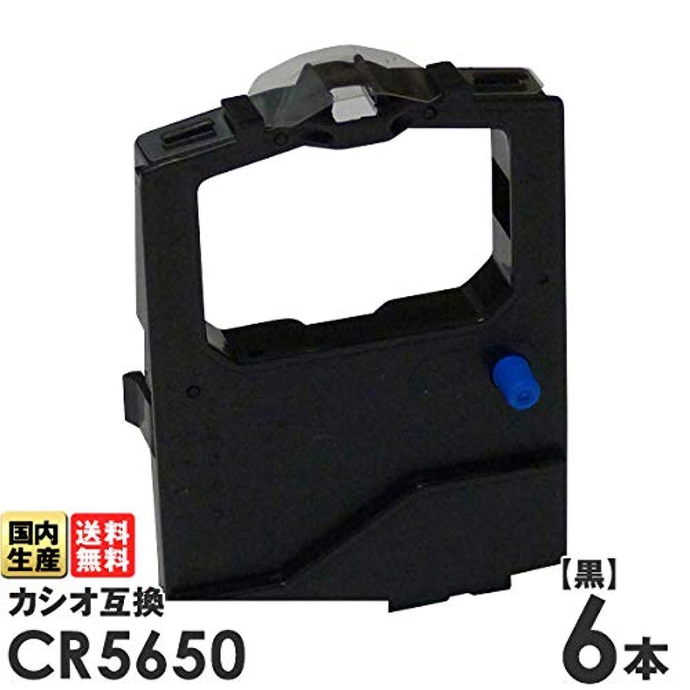 不適ハム真剣にカシオ エコッテ 汎用 インクリボン CR5650 黒 6個 日本製
