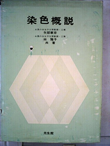 染色概説 (1963年)の詳細を見る