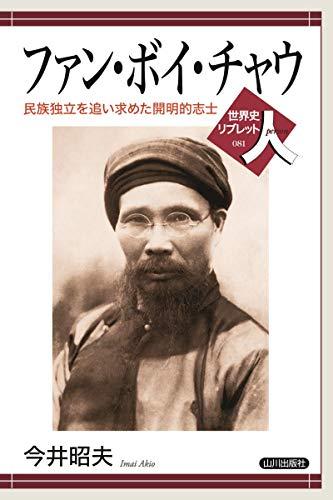 ファン・ボイ・チャウ: 民族独立を追い求めた開明的志士 (世界史リブレット人)