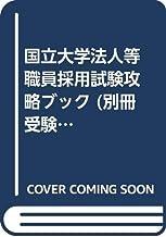 国立大学法人等職員採用試験攻略ブック (別冊受験ジャーナル 3年度)
