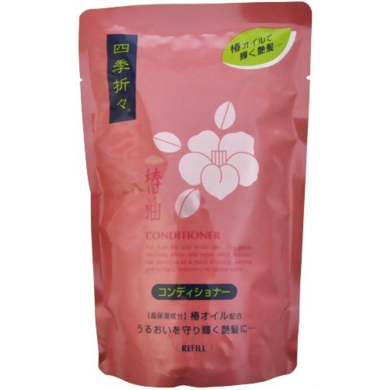 記念十億関税熊野油脂 四季折々 椿油コンディショナー 詰替用 450ml