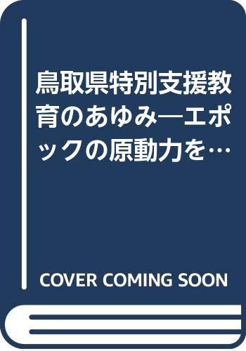 鳥取県特別支援教育のあゆみ―エポックの原動力を検証するの詳細を見る