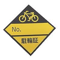 自転車 シール 駐輪 ステッカー マンション 建物 管理 組合 (イエロー)