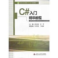 C#入门精华教程