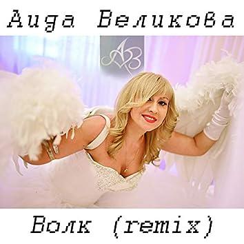Волк (Remix)