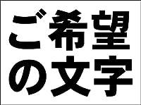 シンプル看板 「オーダー物横型(黒字)」Mサイズ<マーク・英語表記・その他> 屋外可 (約H45cmxW60cm)
