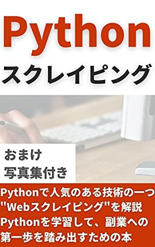 Python Webスクレイピング 超入門: Pythonを用いたWebスクレイピング学習の第一歩を踏み出したいあなたへ