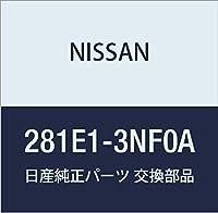 NISSAN (日産) 純正部品 スピーカー ユニツト スカイライン リーフ 品番281E1-3NF0A