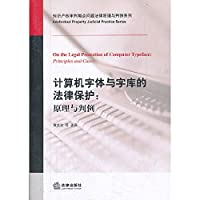 The legal protection of computer fonts and font : Principles and Case(Chinese Edition)