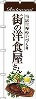 のぼり旗 街の洋食屋さん(ハンバーグ) SNB-3106 (受注生産)