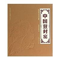 China Dengfeng kiln(Chinese Edition)